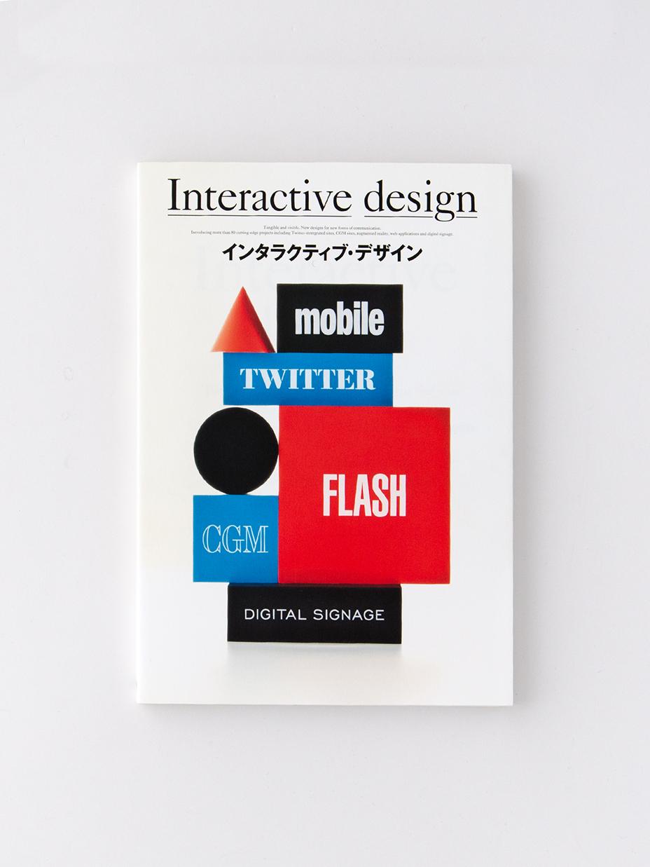 Интерактив в дизайне