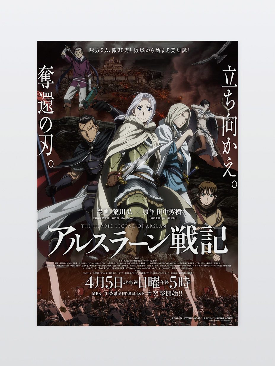 the_heroic_legend_of_arslan_poster