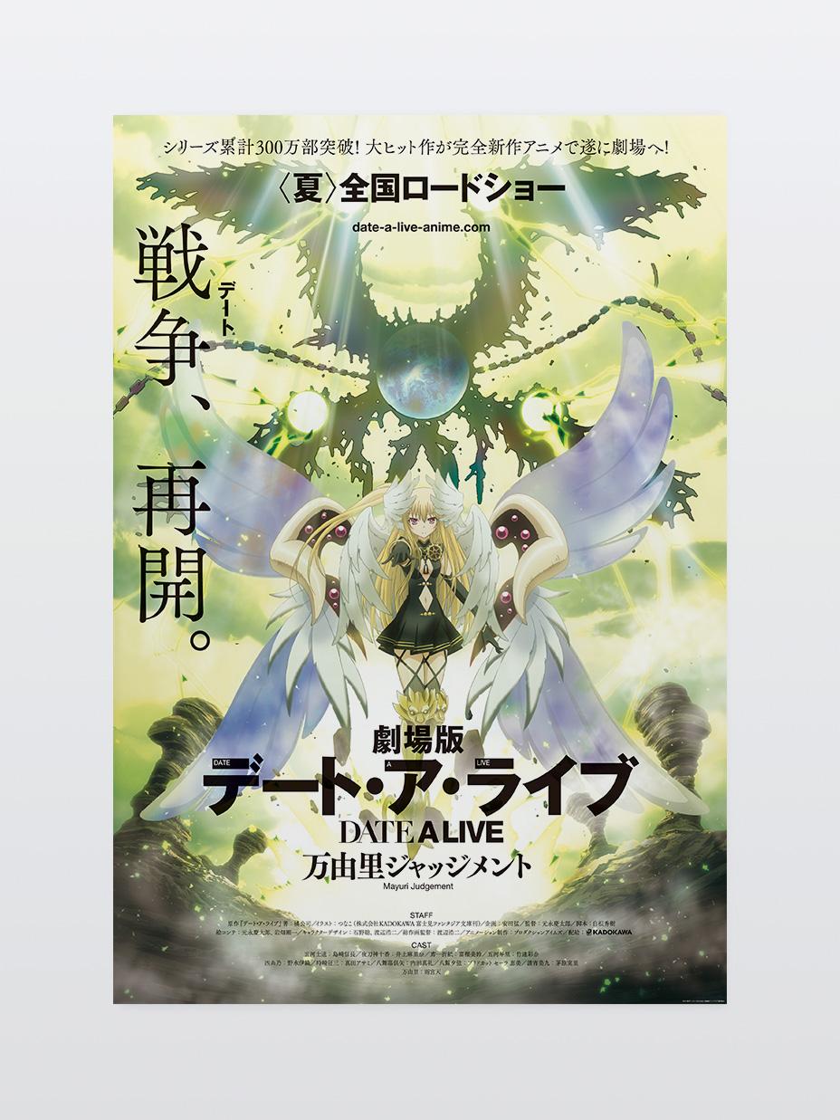 date_a_live_mayuri_judgement_poster
