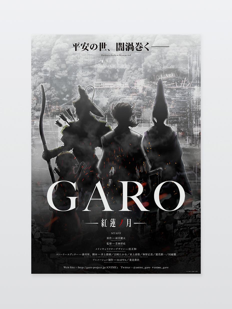 garo_guren_no_tsuki_teaser_poster
