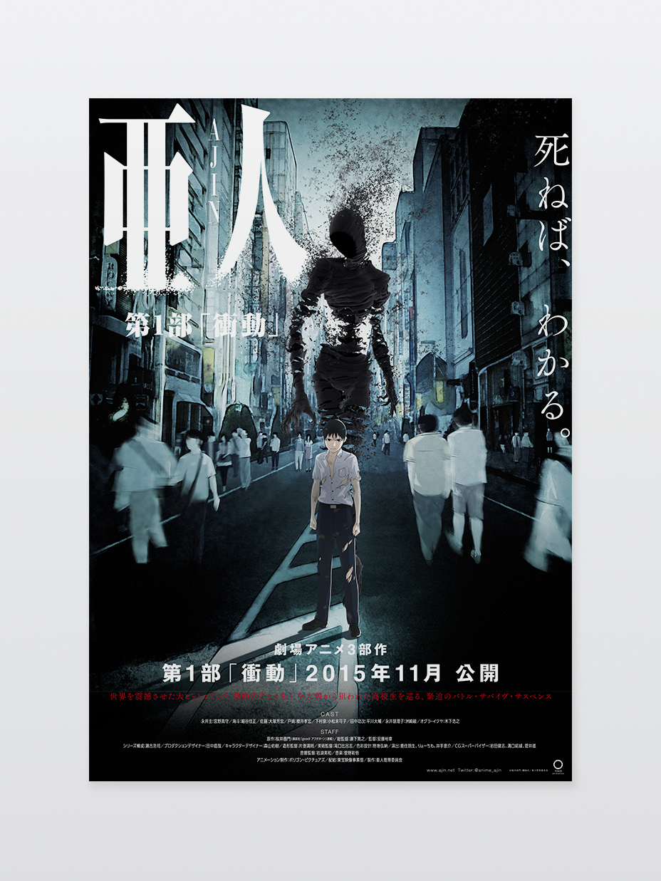 ajin_episode_1_shoudou_teaser_poster