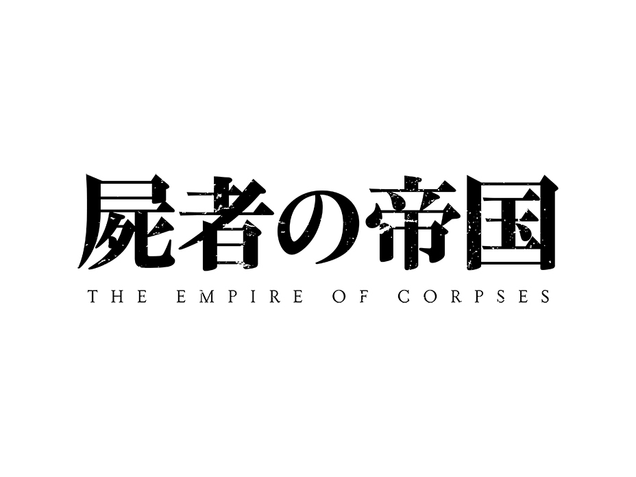 the_empire_of_corpses