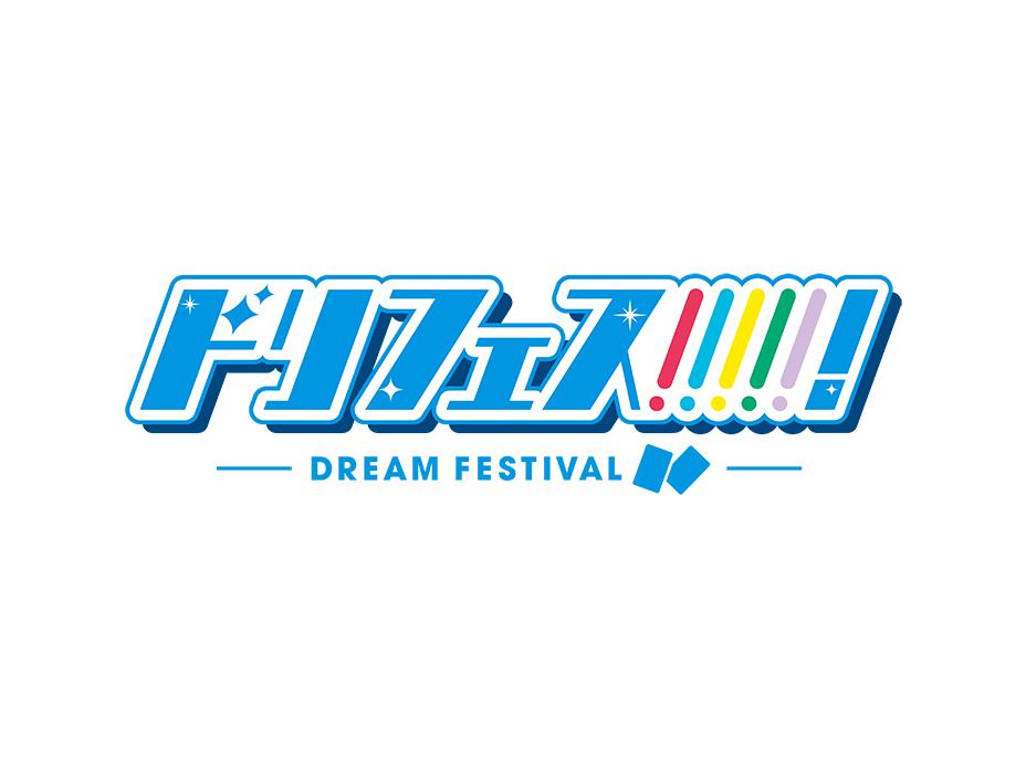 drifes_title_logo